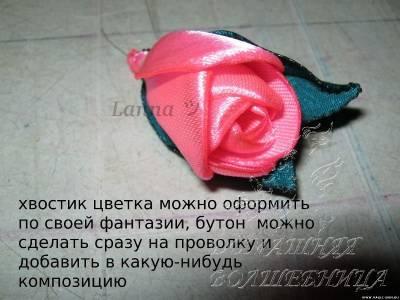 Мастер-класс бутон для цветка